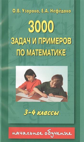 3000 задач и примеров по математике  3-4 кл