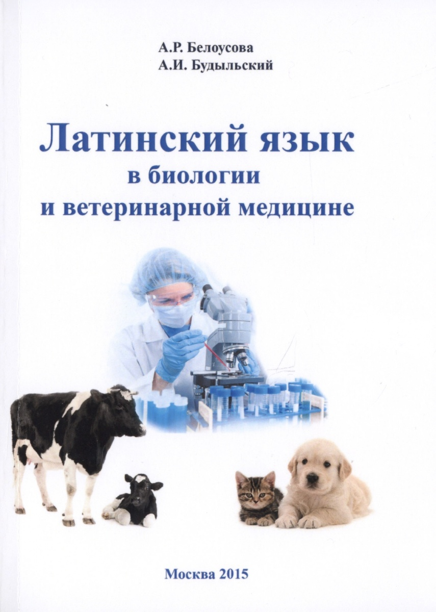 Латинский язык в биологии и ветеринарной медицине