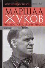 Маршал Жуков Человек победивший Гитлера