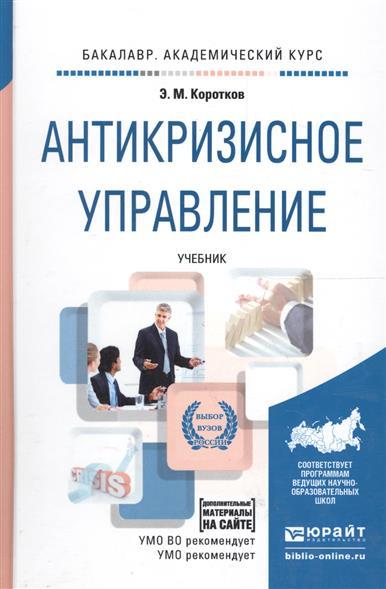 Антикризисное управление. Учебник для академического бакалавриата