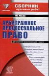 Сборник курсовых работ по арбитражному процессуальному праву