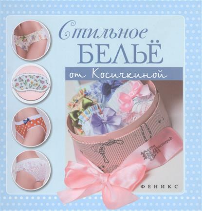 Косичкина К. Стильное белье от Косичкиной