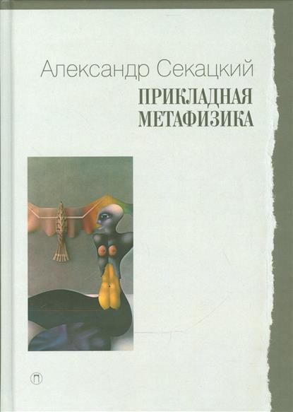 Секацкий А. Прикладная метафизика