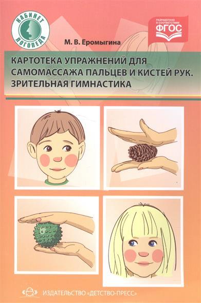 Картотека упражнений для самомассажа пальцев и кистей рук. Зрительная гимнастика
