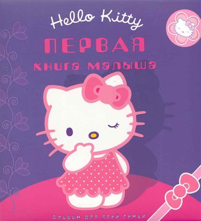 Первая книга малыша Hello Kitty
