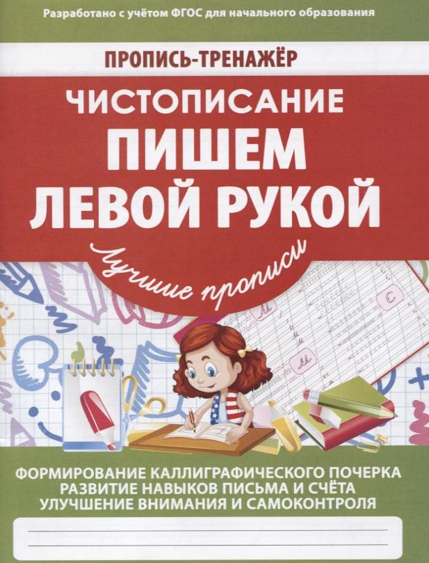 Ивлева В. Чистописание. Пишем левой рукой ISBN: 9789857204229 чистописание для дошкольников