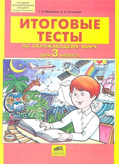 цены Мишакина Т., Столярова С. Итоговые тесты по окружающему миру для 3 класса
