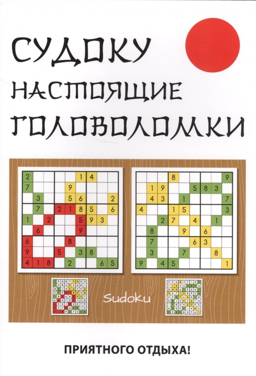 Николаева Ю. Судоку. Настоящие головоломки