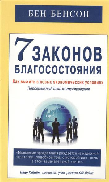 Бенсон Б. 7 законов благосостояния. Как выжить в новых экономических условиях. Персональный план стимулирования тарифный план