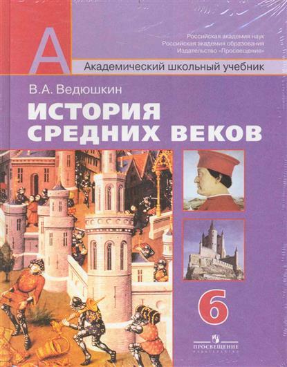 Ведюшкин В. История Средних веков 6 кл