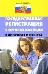 Гос. регистрация в органах юстиции в вопросах и ответах