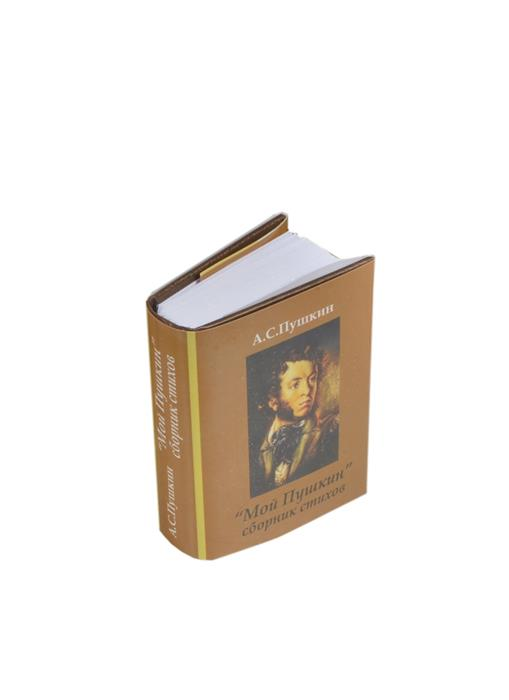 Пушкин А. Мой Пушкин. Сборник стихов (миниатюрное издание) книга росмэн пушкин а с 365 стихов на круглый год 3