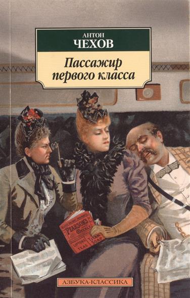 Чехов А. Пассажир первого класса