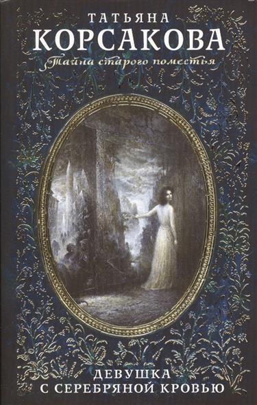 Корсакова Т. Девушка с серебряной кровью корсакова т вечность или пепел феникса