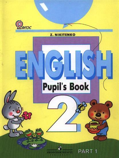 Английский язык. 2 класс. Учебник для общеобразовательных учреждений. В двух частях. Часть 1