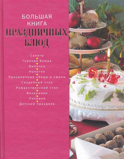 Большая книга праздничных блюд украшение праздничных блюд