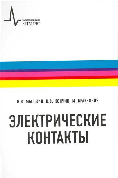 Мышкин Н., Кончиц В., Браунович М. Электрические контакты uniscan 1 83 контакты