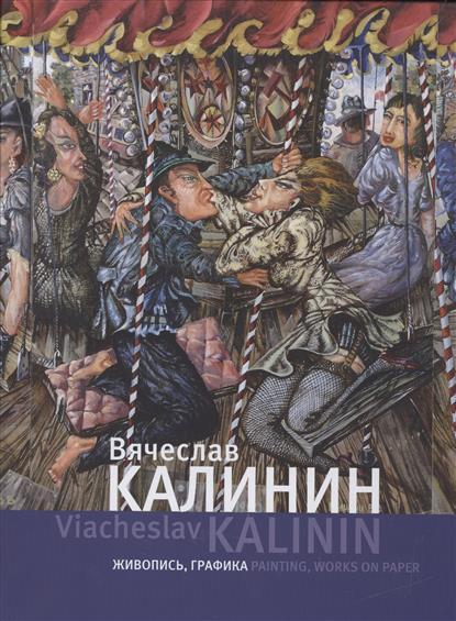 Вячеслав Калинин. Живопись, графика / Viacheslav Kalinin. Painting, Works on Paper