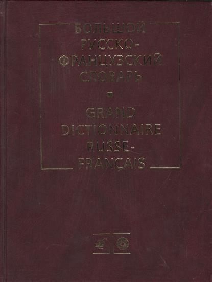Большой русско-французский словарь 200 000 слов и словосочетаний