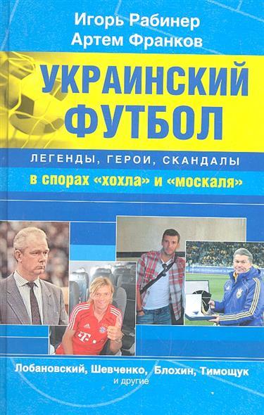 Украинский футбол легенды герои скандалы в спорах хохла и москаля