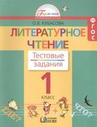 Литературное чтение. 1 класс. Тестовые задания