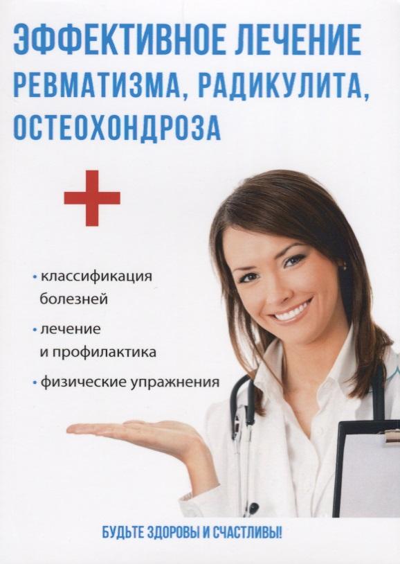 Савельева Ю. Эффективное лечение ревматизма, радикулита, остеохондроза ситников ю безлюдье