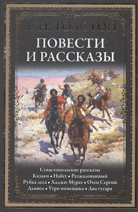 Повести и рассказы, Толстой Лев Николаевич