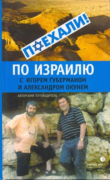 По Израилю с Игорем Губерманом и Александром Окуневым Авторск. путевод.