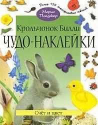 Пледжер М. Чудо-наклейки Крольчонок Билли Счет и цвет