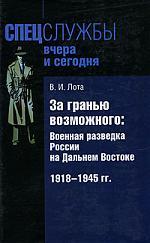 За гранью возможного Военная разведка России на Дальнем Востоке 1918-1945гг