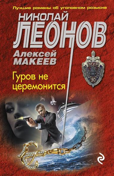 Леонов Н., Макеев А. Гуров не церемонится леонов н макеев а краденые деньги не завещают