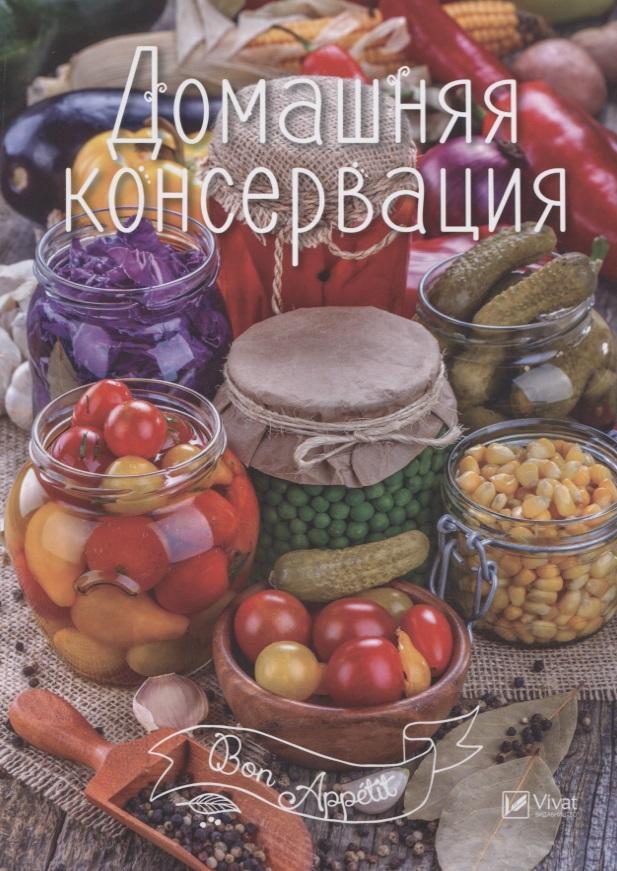 Тумко И. (сост.) Домашняя консервация