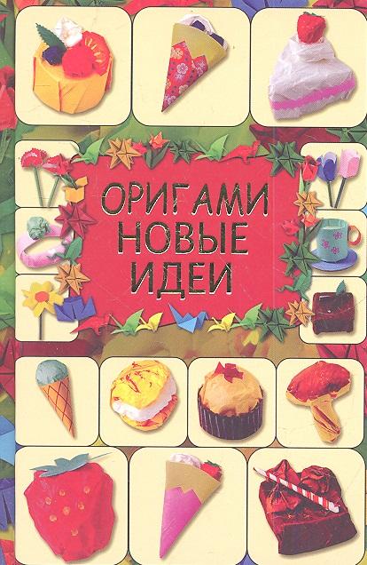 Кириченко Г. Оригами. Новые идеи бугаев ю е оригами новые идеи
