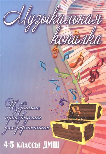 Музыкальная копилка. Избранные произведения для фортепиано. 4-5 классы ДМШ