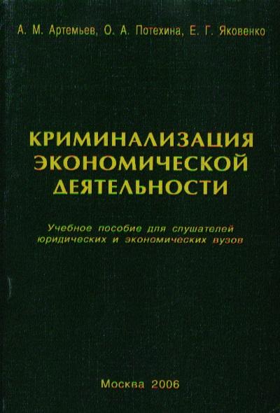 Артемьев А. Криминализация экономической деятельности а артемьев тюнинг windows 7