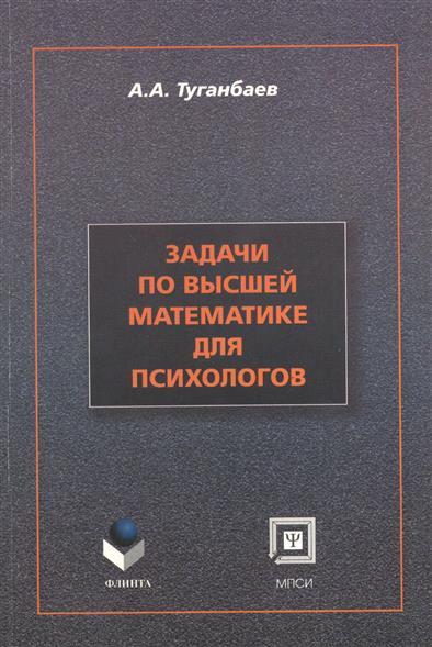Задачи по высшей математике для психологов: учебное пособие. Второе издание, исправленное и дополненное