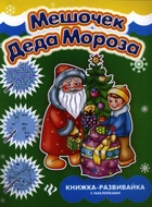 Мешочек Деда Мороза: Книжка-развивайка с наклейками