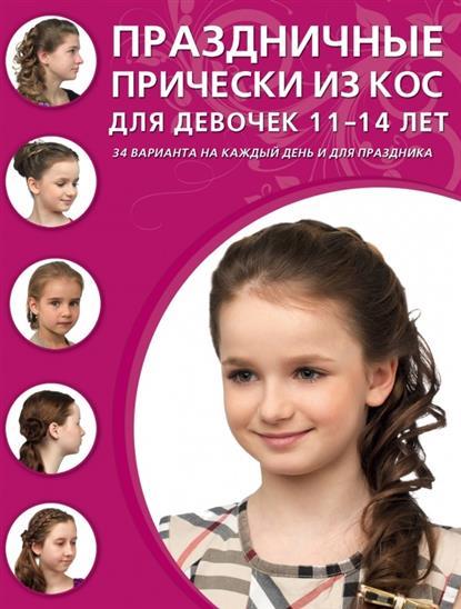 Крашенинникова Д. (ред.) Праздничные прически из кос для девочек 11-14 лет. 31 вариант на каждый день и для праздника крашенинникова д отв ред прически для девочек в школу 9 11 лет