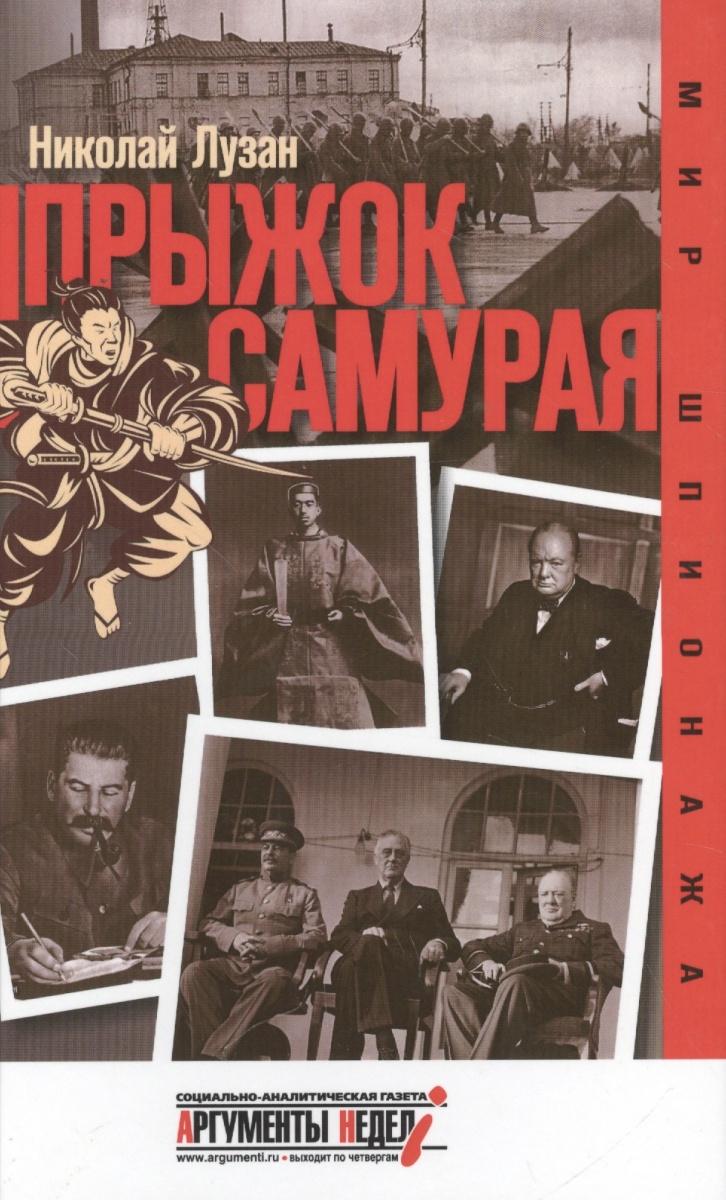 Лузан Н. Прыжок самурая