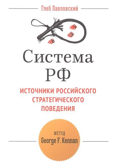 Система РФ. Источники российского стратегического поведения