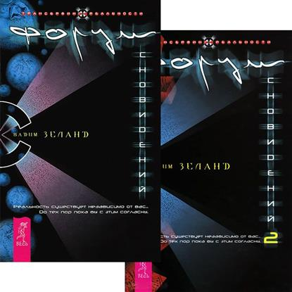 Форум сновидений 1-2 (комплект из 2 книг)