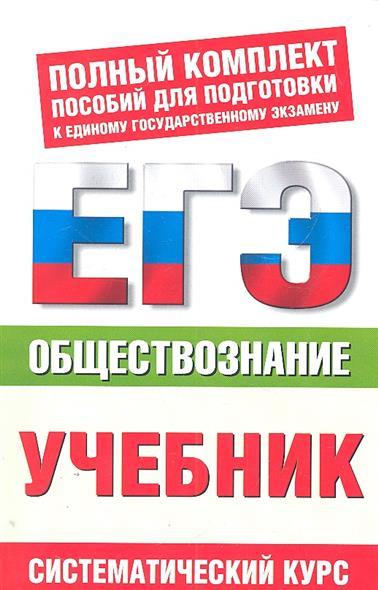 ЕГЭ Обществознание Учебник Систематический курс