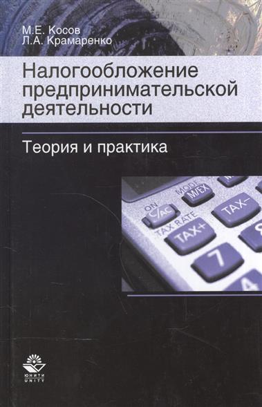 Налогообложение предпринимательской деятельности. Теория и практика. Учебник