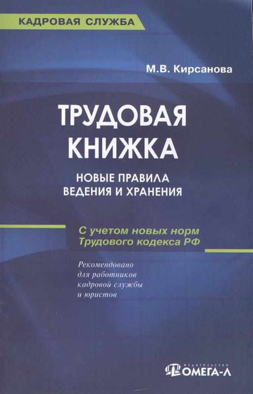 Трудовая книжка: новые правила ведения и хранения. С учетом новых норм Трудового кодекса РФ. 13-е издание, стереотипное