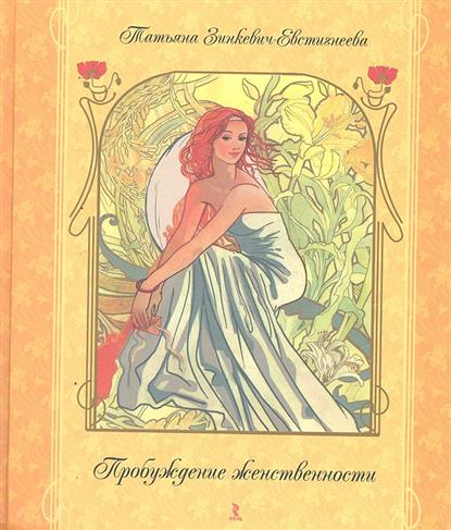 Зинкевич-Евстигнеева Т. Пробуждение женственности зинкевич евстигнеева татьяна дмитриевна миссия счастливая женщина