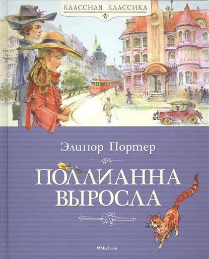 Портер Э. Поллианна выросла. Роман ISBN: 9785389073456 локхарт э виновата ложь роман