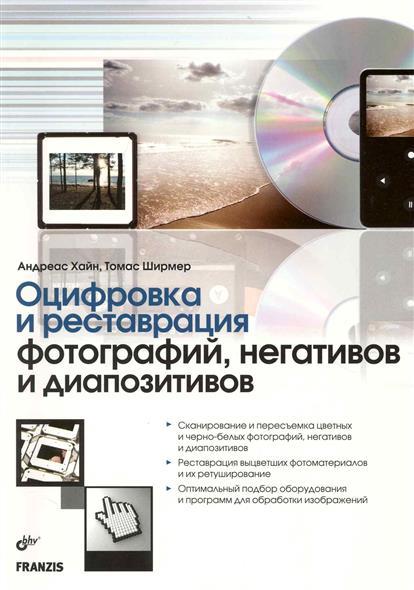 Оцифровка и реставрация фотографий негативов и диапозитивов