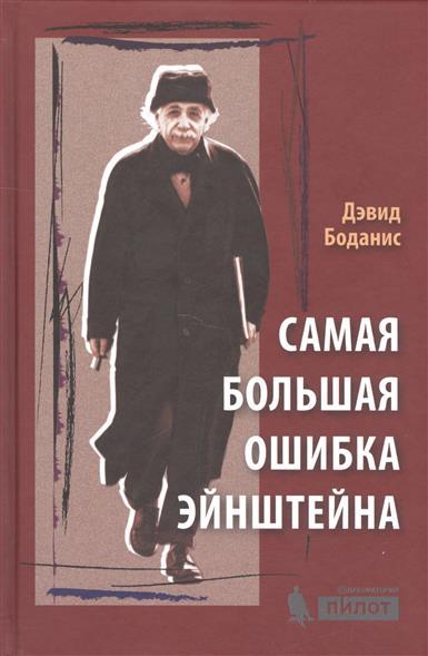 где купить Боданис Д. Самая большая ошибка Эйнштейна ISBN: 9785001010784 дешево