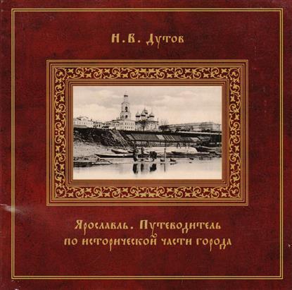 Дутов Н. Ярославль. Путеводитель по исторической части города