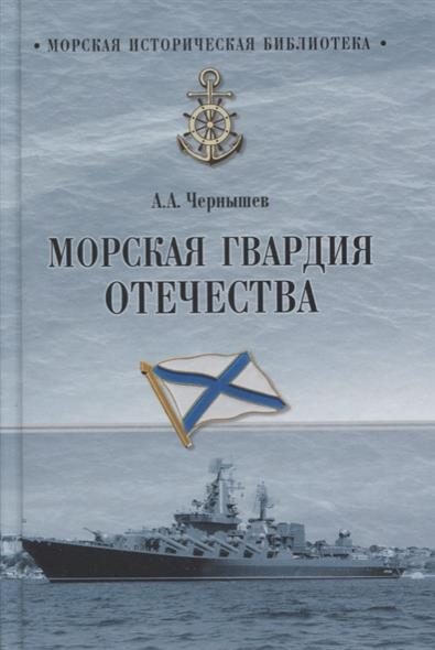 Чернышев А. Морская гвардия Отечества